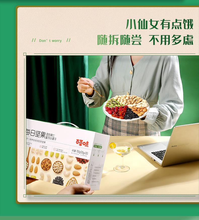 百草味 高端款混合坚果仁 25gx30袋 礼盒装 券后69元包邮 -买手聚集的地方