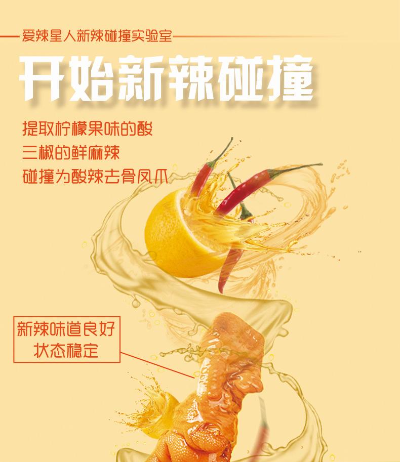 百草味 柠檬酸辣味 即食无骨鸡爪 135g*2件 图7