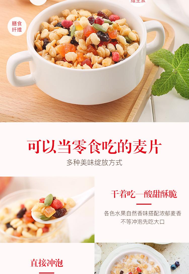 【百草味-卡乐比水果燕麦片500g】日本进口即食早餐 干吃零食商品详情图