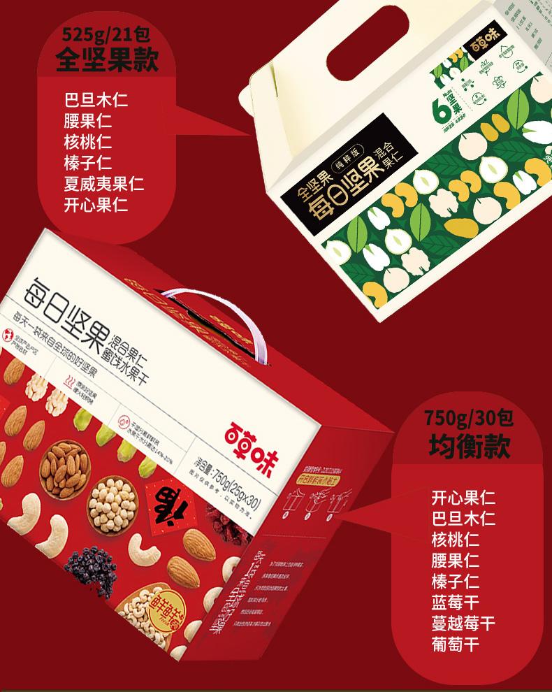 百草味 全进口 高端款混合坚果仁 25g*30袋 礼盒装 图3