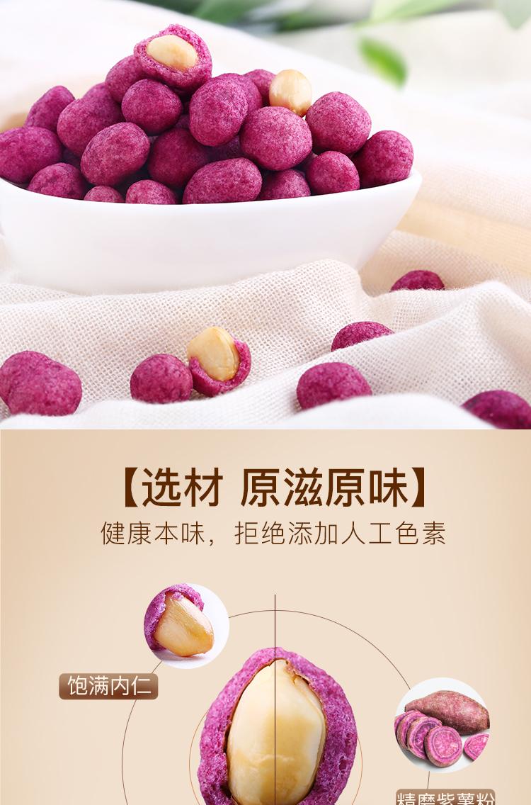 紫薯花生 _04.jpg