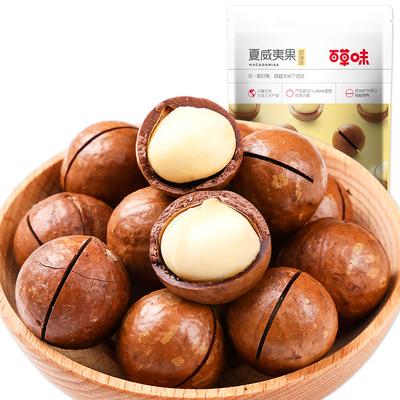 满减【百草味-夏威夷果100g】坚果奶油味干果吃货零食特产