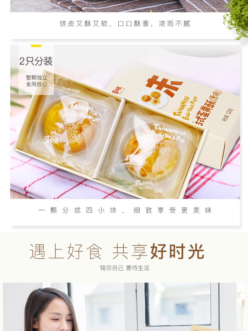 蛋黄酥-双口味750_06.jpg