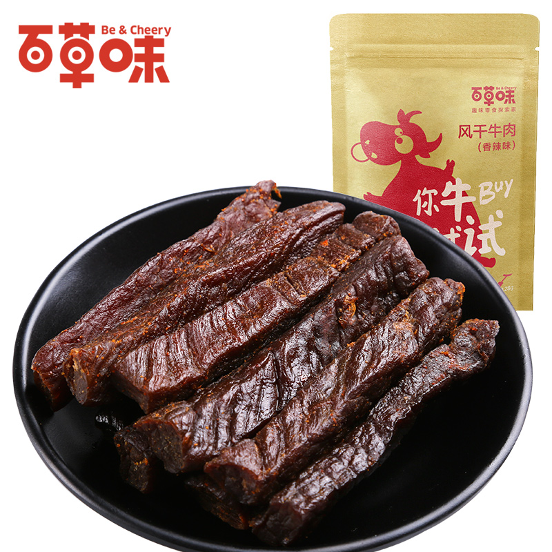 Images of Cooked Meat Jerky Ark - #rock-cafe