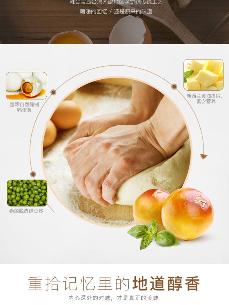 蛋黄酥-双口味750_04.jpg
