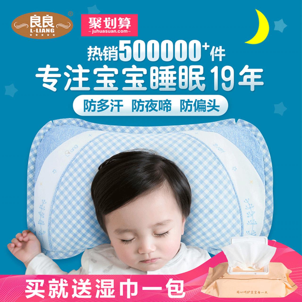 Подушка Liangliang на младенца Подушка 0-1-5 лет против пота на младенца Детская подушка детские Подушка безопасности подушки