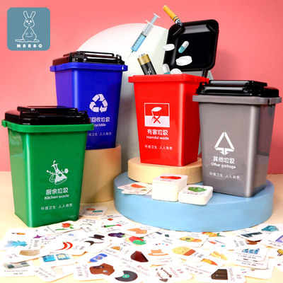 Children's garbage sorting toys Shanghai version with cards Early education puzzle brain power combat garbage can game props