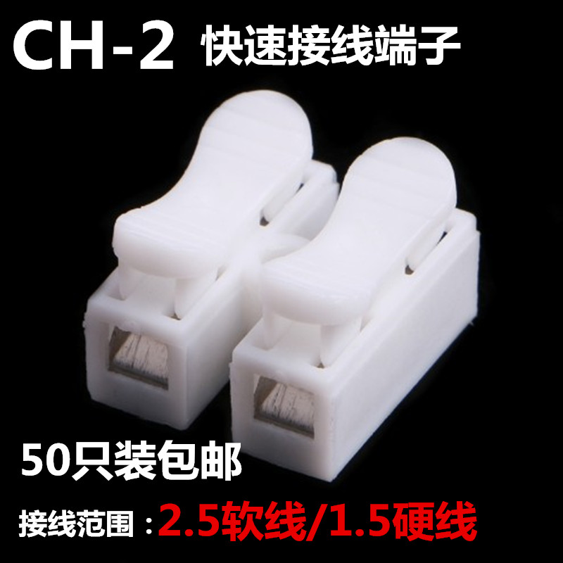 50 CH-2 connector wire connector two push-type quick-connect ...