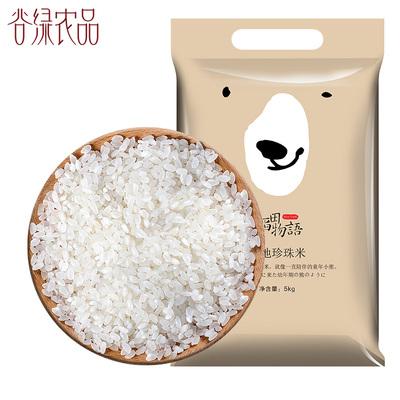 谷綠農品 稻田物語 東北大米 10斤 24.9元包郵