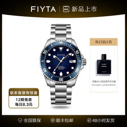 Counter with the same FIYTA watch male luminous steel band mechanical watch diving style sports watch GA867007