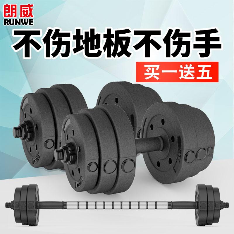 Langwei plastic environmental protection dumbbells men's foot barbell home fitness equipment 10/20/30/40kg kg