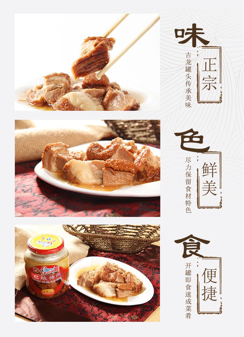 红烧猪肉390g详情_06.jpg