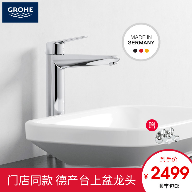 USD 2116.79] GROHE Grohe Germany imported Basin faucet Grohe faucet ...