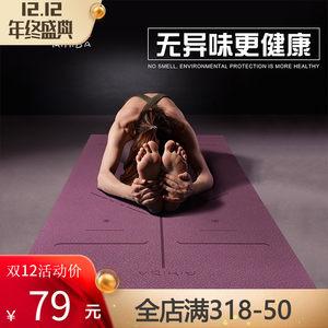 艾米达无味tpe瑜伽垫加宽80cm加厚加长男女健身垫防滑瑜珈垫正品