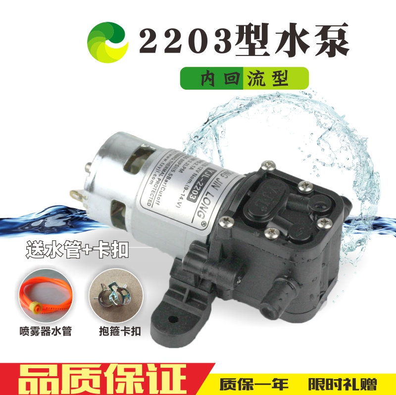 12V electric sprayer accessories agricultural water pump
