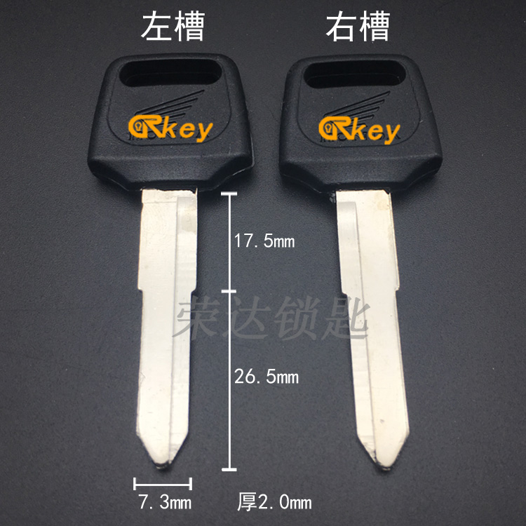 【G018】Glue long special Prince Edward key embryo Motorcycle battery car electric car key blank