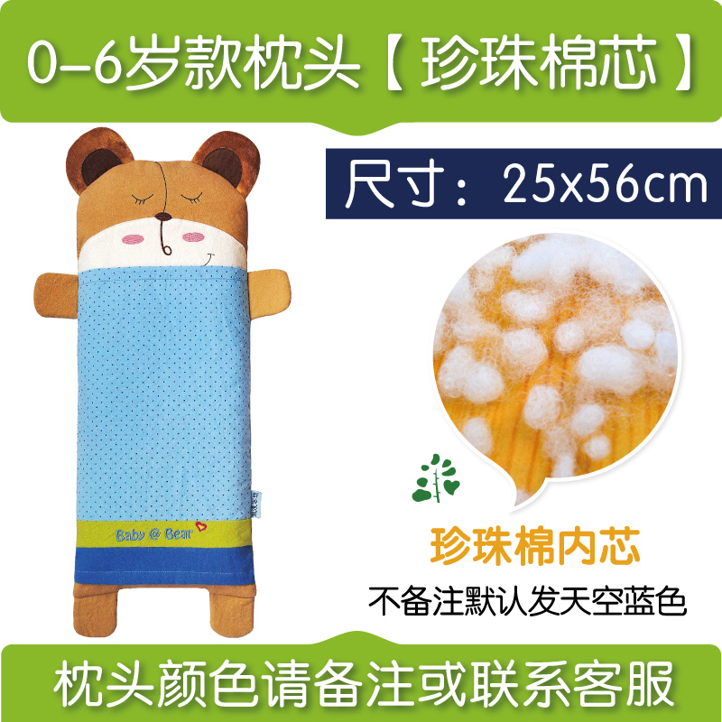 0-6 Years Old Pillow [cotton Core] Color Please Note
