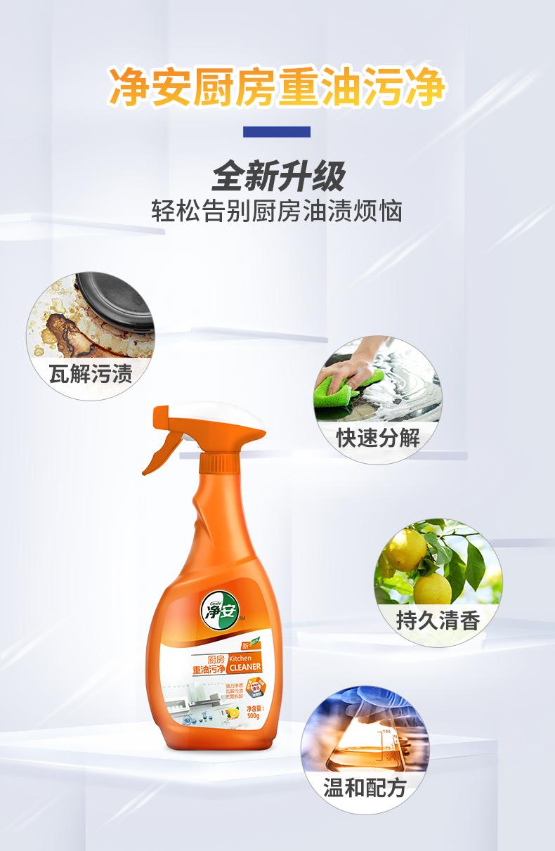 净安厨房去重油污净瓶袋轻鬆去除油污泡沫喷雾清洁剂详细照片