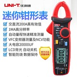 Unide UT210A Digital Clamp Multimeter Electrician AC and DC Voltage Current Capacitor Resistance Frequency Frequency Conversion