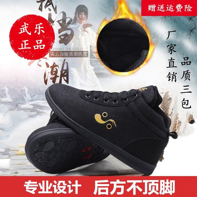 武乐太极鞋女男冬季橡胶棉鞋底布鞋练功鞋休闲鞋武术运动鞋中老年