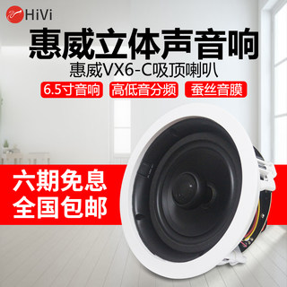 Hivi / Swans VX6-C ceiling fixed resistance ceiling speaker stereo amplifier home audio set VX5 / VX8