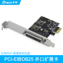 Dite PCIe parallèle port carte pci-e à parallèle port carte 25-pin imprimante interface adaptateur carte LPT carte dextension Carte mère PCI-E petite interface plaque dextension PCI
