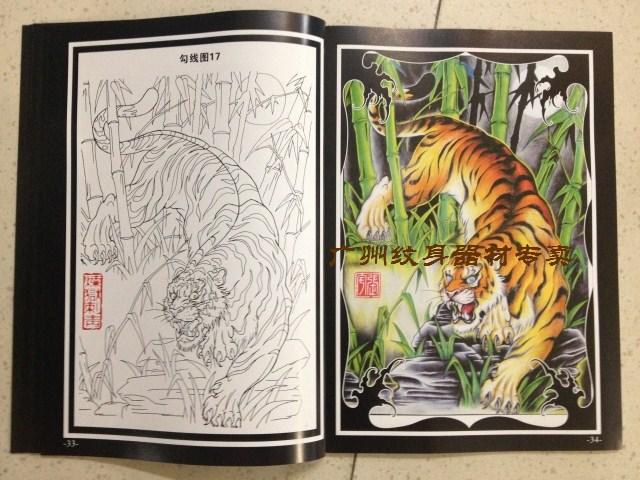 3最新玲珑魂1纹身手稿A4版 纹身图案 纹身书籍纹身杂志图片