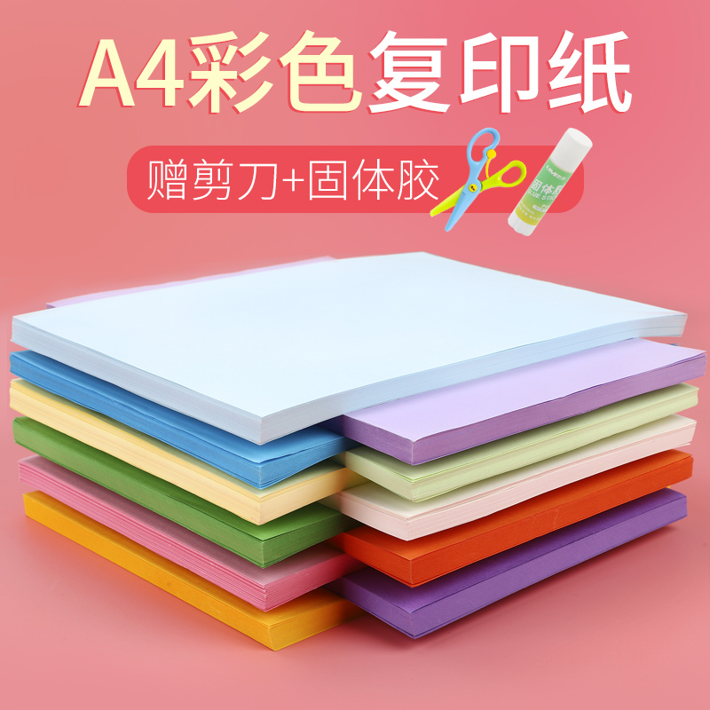 A4 Printing Color Copy Paper Office Supplies Children's Hand-made Origami  Student Paper Cutting Creative Red A4 Paper 500 White Paper 80g Pink Yellow