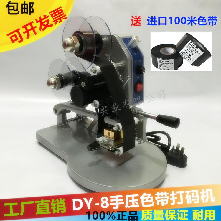 DY-8 hand pressure ribbon coder Manual direct heat type production date stamp imitation inkjet printer code