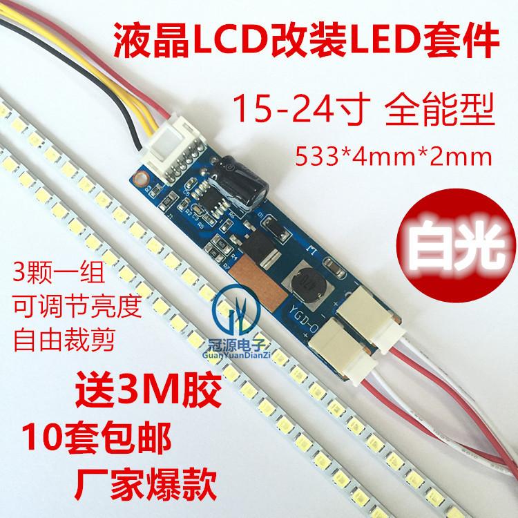 19寸22寸23.6寸24寸宽显示器LCD屏改LED背光套件LCD液晶改LED灯条