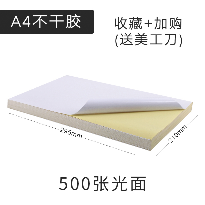 Glossy / 500 Sheets [smooth Surface] Plus Shopping Cart To Send Utility Knife + Steel Ruler