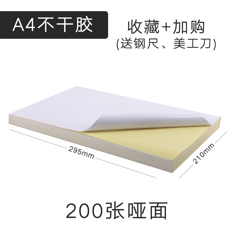 MATTE / 200 SHEETS [SURFACE IS NOT SMOOTH] COLLECTION TO SEND A UTILITY KNIFE + STEEL RULER