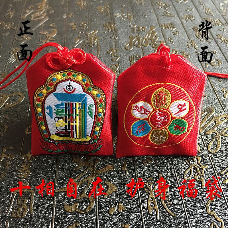 Amulet bag Blessing Bag peace symbol magic symbol paper symbol to open the  light capsule ten · Zoom · lightbox moreview · lightbox moreview ... 8fc3ad1ab6947