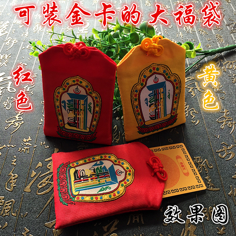 Amulet bag Blessing Bag peace symbol can be loaded Gold Card open light  saber ten- a27c63871e1b9