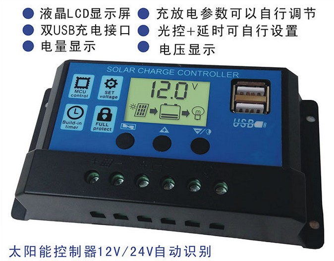 Intelligent Solar Controller For Photovoltaic Panels 12v24v30a Fully Automatic Universal Household Automatic Conversion The Latest Fashion Air Conditioning Appliance Parts
