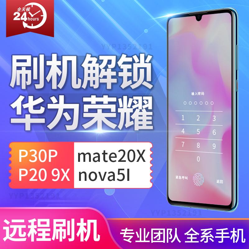 华为P3030promate2020X荣耀V209Xnova5i解锁账户锁解账号激活刷机