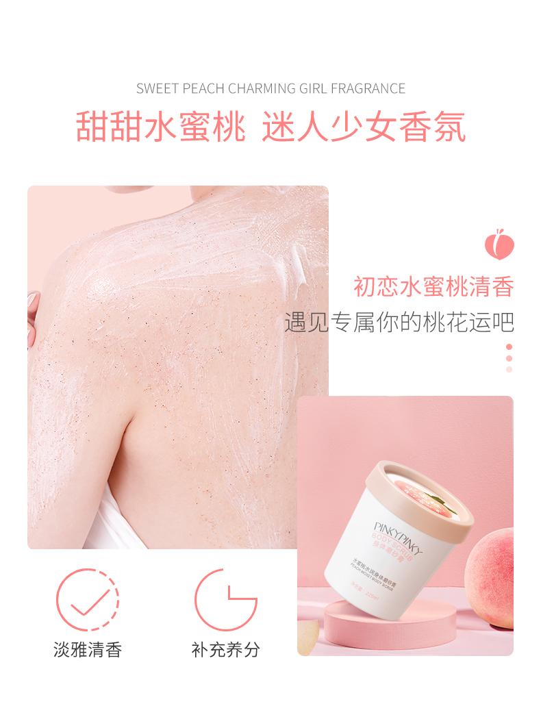 缤肌水蜜桃去角质疙瘩毛囊女磨砂膏