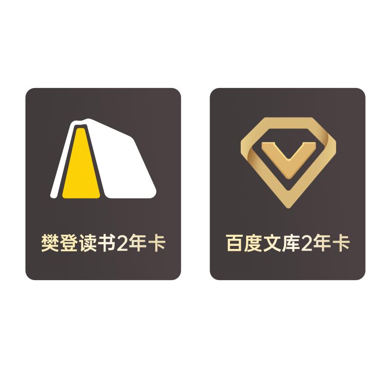 樊登读书2年卡+百度文库2年卡