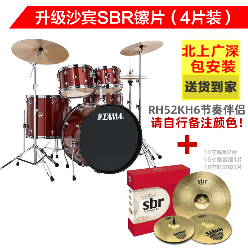 Upgrade Sabin Sbr4 Piece Cymbals (please Note The Color Yourself)