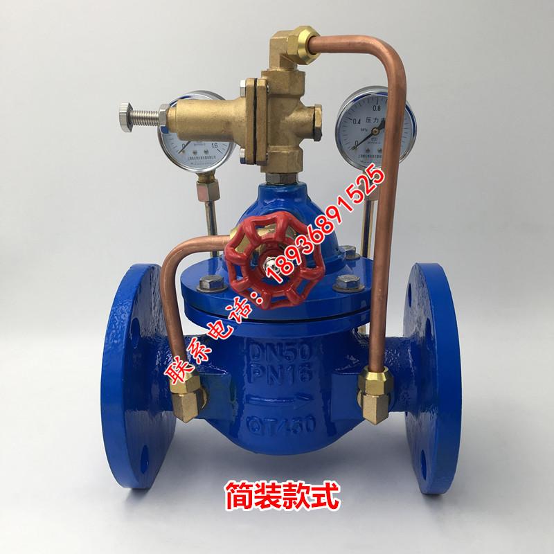 200x先导式减压阀 自来水可调式减压阀dn40 50 65 80图片