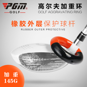 Другое,  PGM гольф глава ухудшение устройство кий команда бар плюс вес кольцо удобство практический не больно кий защита вал, цена 201 руб