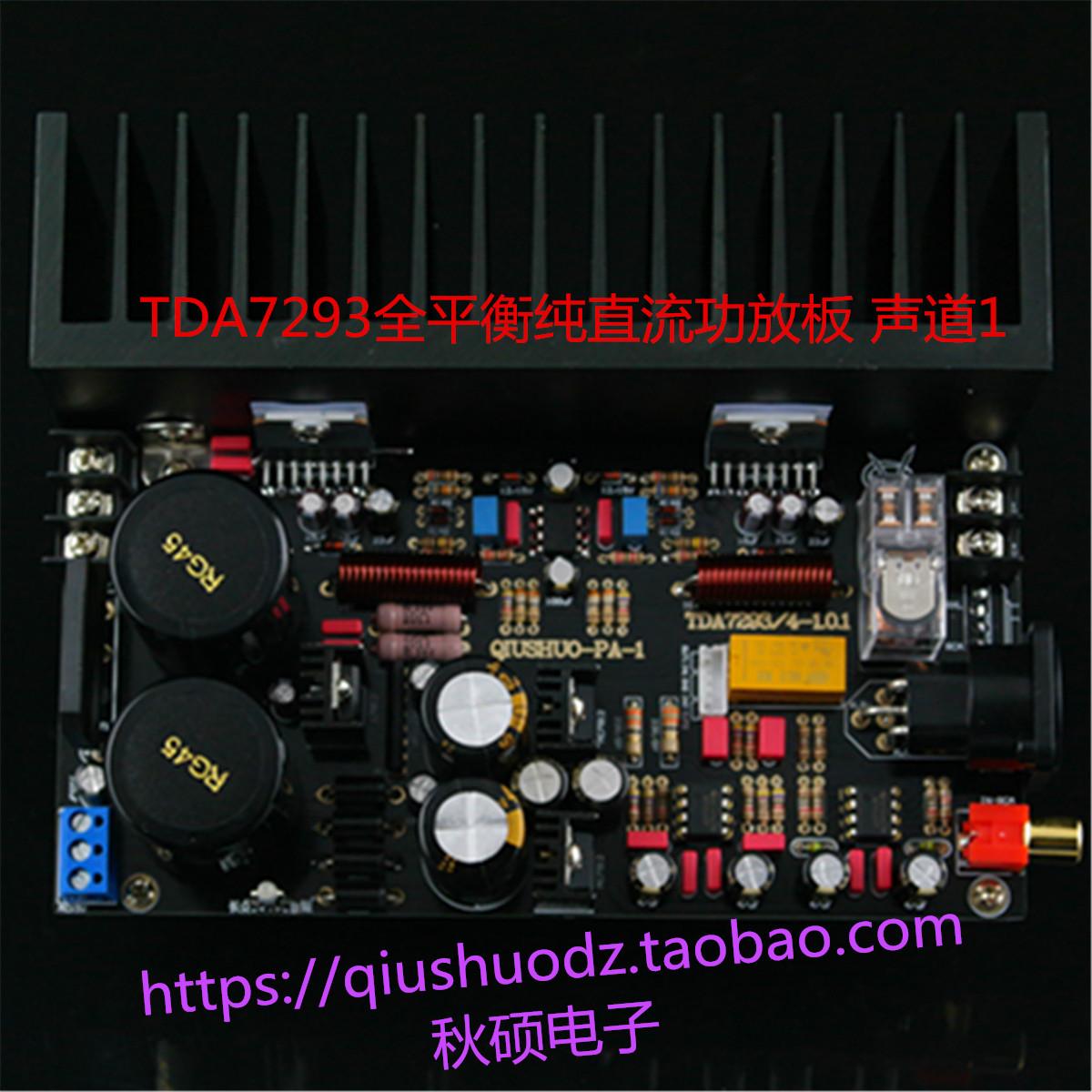 Усилитель Rachel masters  TDA7293 7294 BTL DAC ES9028AK4495
