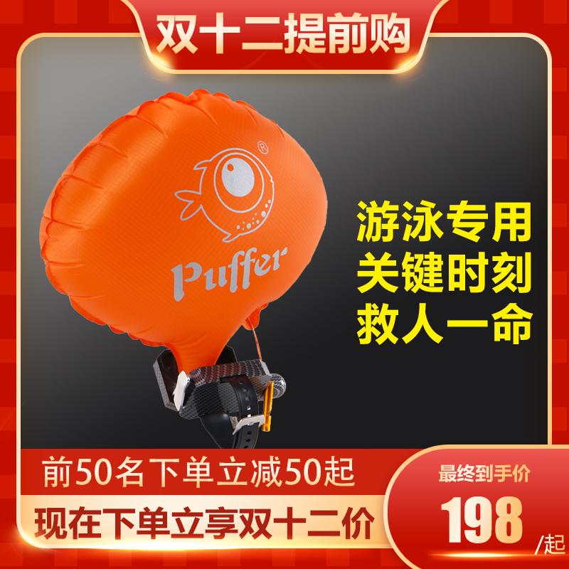 puffer游泳潜水手环防自救溺水气囊救生神器腕带水下充气装备海边