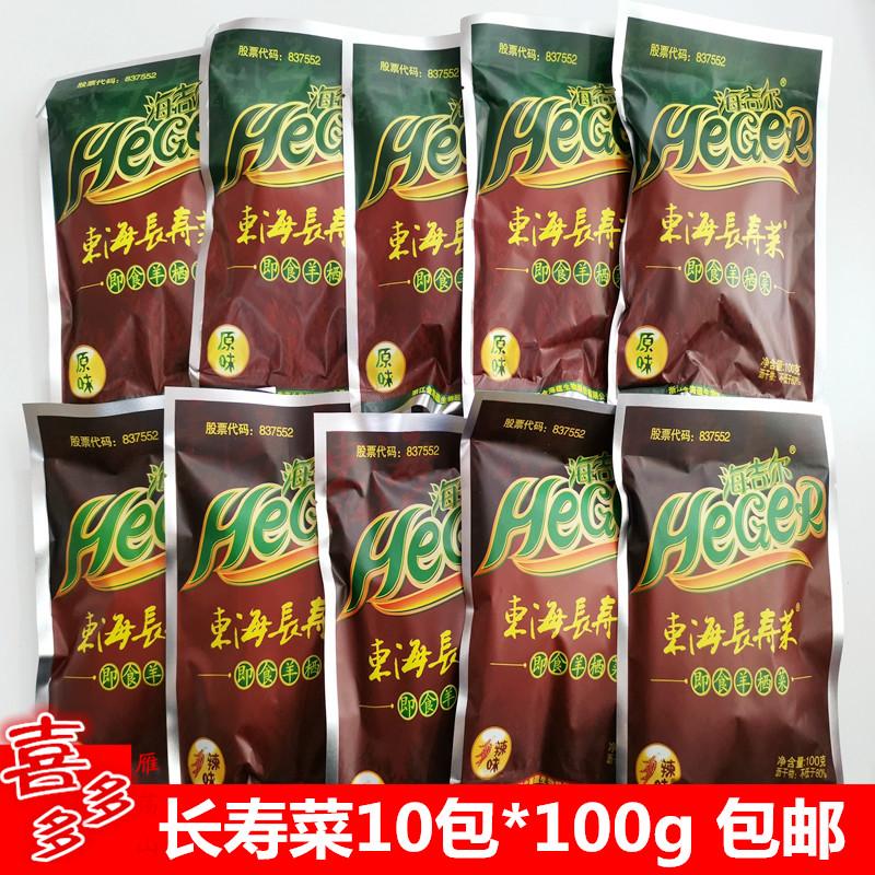 包邮温州洞头特产海吉尔羊栖菜100g*10袋 东海长寿菜即食海藻凉菜