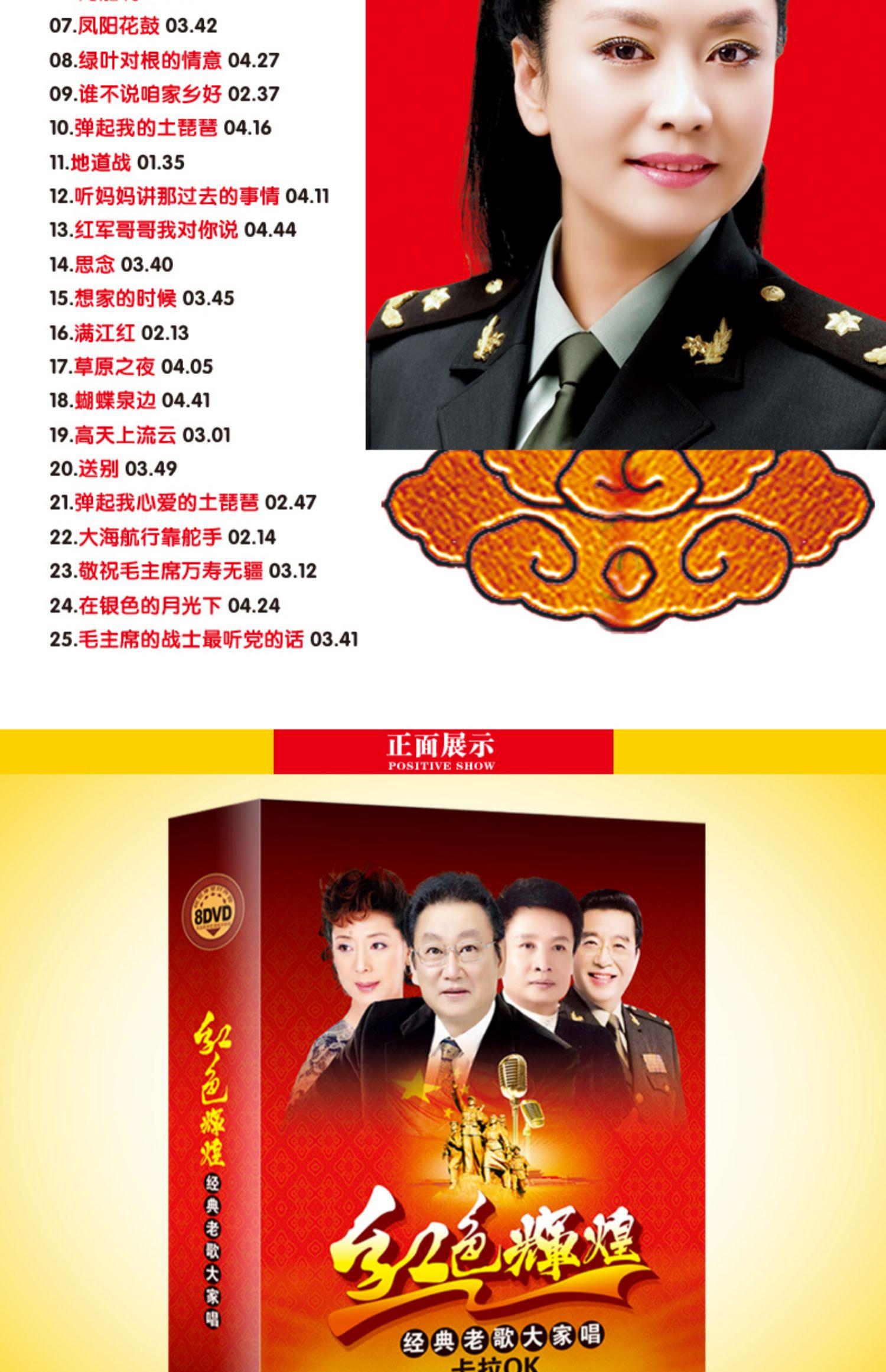 正版经典老歌民歌军歌汽车载DVD碟片红歌卡拉OK音乐歌曲视频光盘商品详情图