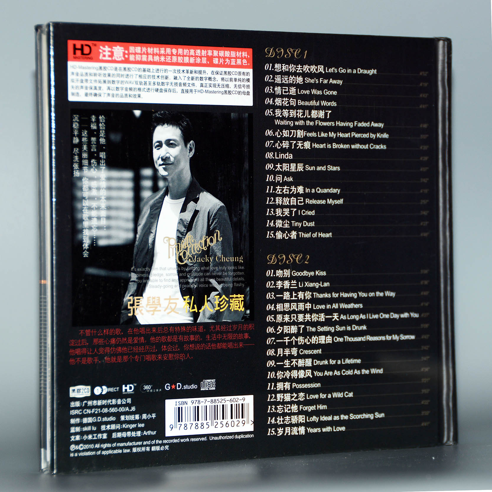 Genuine Jacky Cheung Private Collection Vinyl CD Classic Old