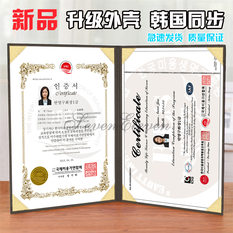 Korea Semi Permanent Skin Management Certificate Can Be Customized