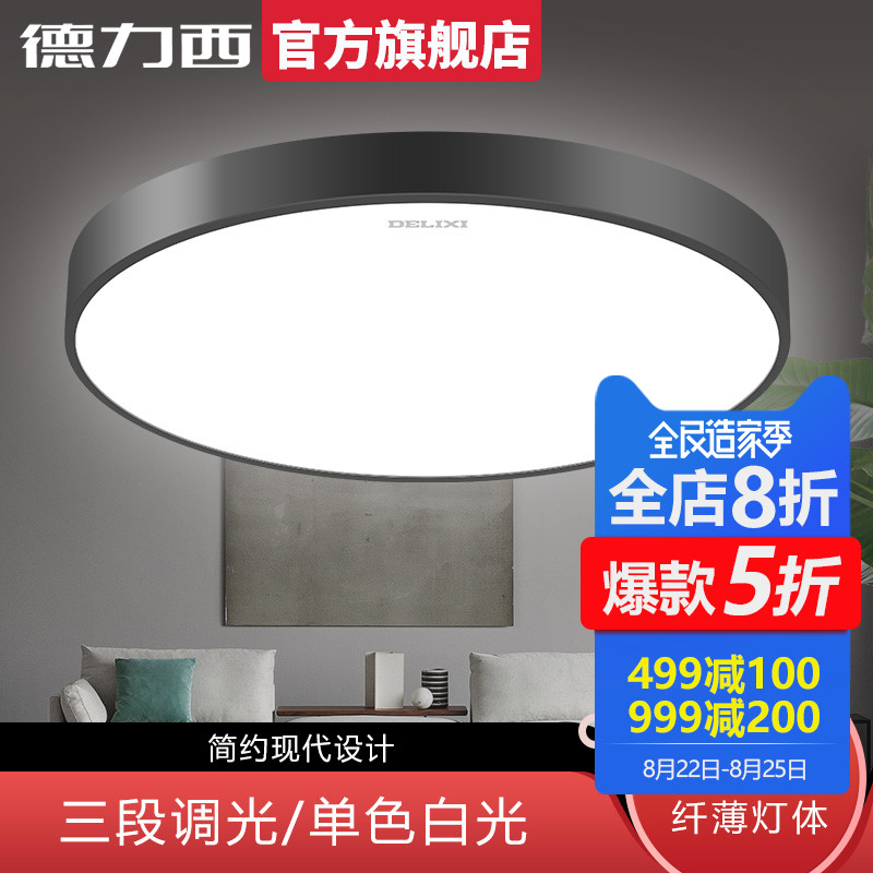 Delixi LED Ceiling Lamp living room lamp round headlight bedroom lamp simple modern atmosphere Home Study Lamp