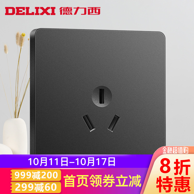 Delixi switch socket black flat large plate three hole 16A socket 86 type household socket wall panel