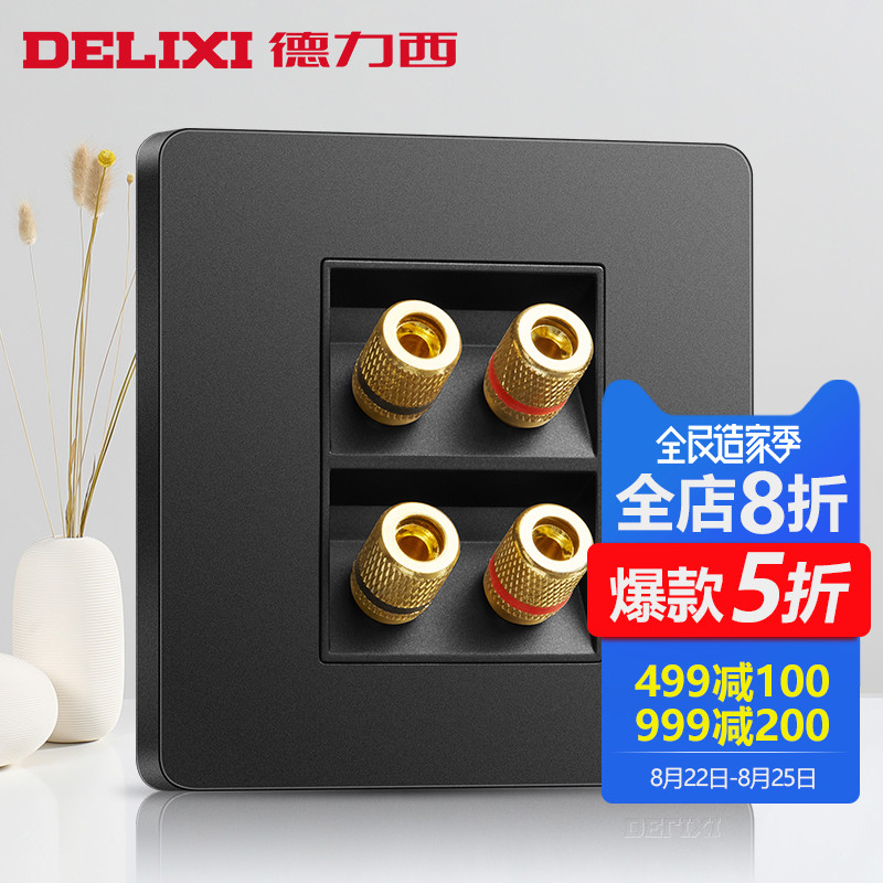 Delixi switch socket gray black borderless large panel four audio wall panel switch panel